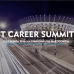 III edycja IT Career Summit – informatyczne targi pracy. Wejdź do gry o karierę marzeń!